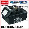 マキタ18V軽量バッテリーBL18151.5Ah