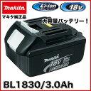 車・バイク & パーツ通販専門店ランキング5位 マキタ makita 18V 軽量 リチウムイオンLi-ion バッテリー BL1830 3.0Ah 新品 純正品
