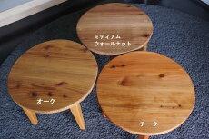 無垢円型ローテーブル