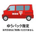 ゆうパック・日本郵便指定-オプション-【単品購入不可】★ゆうパックでのお届けをご希望の方は、必ずこちらを商品と一緒にご購入ください★(購入されない場合は運送会社は店舗にお任せとなり、指定はできません)