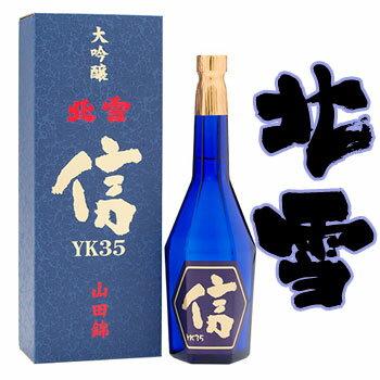 ★日本酒 正規特約店 北雪酒造 大吟醸YK35 遠心分離 信 北雪 遠心分離 720ml 北雪