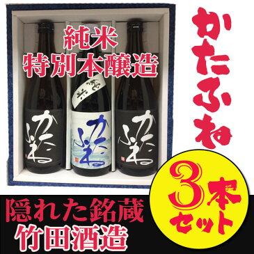 【日本酒】【正規特約店】新潟上越 かたふね 純米酒★特別本醸造720ml 3本セット化粧箱付