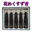 【日本酒】一ノ蔵 花めくすず音(はなめくすずね)300ml 5本化粧箱付 すず音