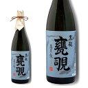 日本酒 正規特約店 萬寿鏡 特別本醸造 甕覗 黒瓶 1800ml