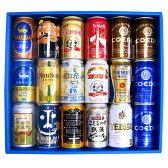 セット【地ビール ギフト】【特撰ギフト】こだわりクラフトビールギフト 18本セット★【地ビール】【数量限定】【送料無料】【父の日】【御中元】【御歳暮】【飲み比べギフト】★【北海道・沖縄 別途大きさにより送料が必要です。1080円〜】