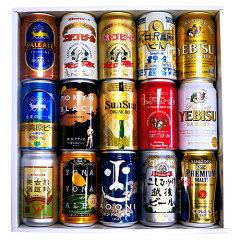 セット【ビール】【地ビール ギフト】【特撰ギフト】【酒】こだわりクラフトビールギフト 15本セ…