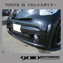 TOYOTA トヨタ iQ フロントスポイラー 未塗装