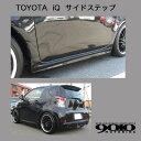 TOYOTA トヨタ iQ  サイドステップ サイドスカート サイドス...