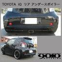 TOYOTA トヨタ iQ リア アンダースポイラー 未塗装