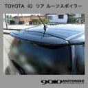 TOYOTA トヨタ iQ リア ルーフスポイラー 未塗装
