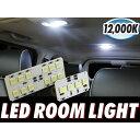 02-04y シボレー トレイルブレイザー LED ルームランプキット 9PC