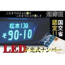 LED字光式ナンバーAIR車検対応国交省認定商品前後2枚セット