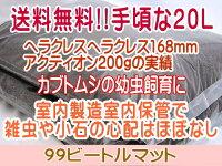 カブトムシ専用マット・99ビートルマット20L(カブト幼虫飼育用)【送料無料100215】