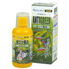 緑ゴケを強力除去 殺菌灯ほどではないが、、、。カミハタ アンチグリーン 100ml