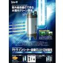 テトラ インバーター殺菌灯UV-13WNEW専用カートリッジ