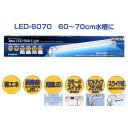 【エントリーでPt5倍】≪数量限定≫テトラ LEDスライドライト LED-6070 60cm水槽用ライト LEDライト ブ...