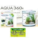【楽天カード決済でP最大7倍】GEX アクア360R 円柱 インテリア水槽セット 熱帯魚 メダカ