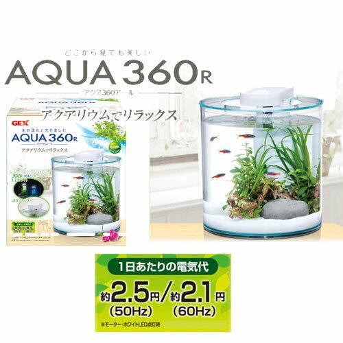 エントリーでPt5倍 GEXアクア360R円柱インテリア水槽セット熱帯魚メダカ
