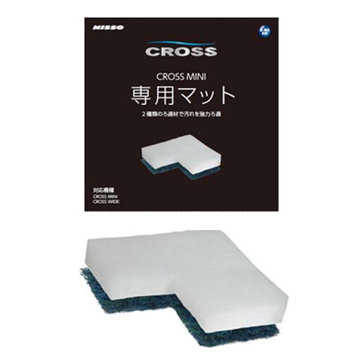 ニッソー CLOSS MINI専用マット NIV-960