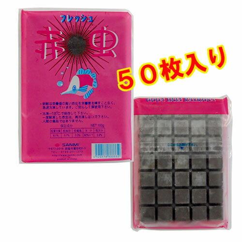 さんみ フレッシュ赤虫×50枚