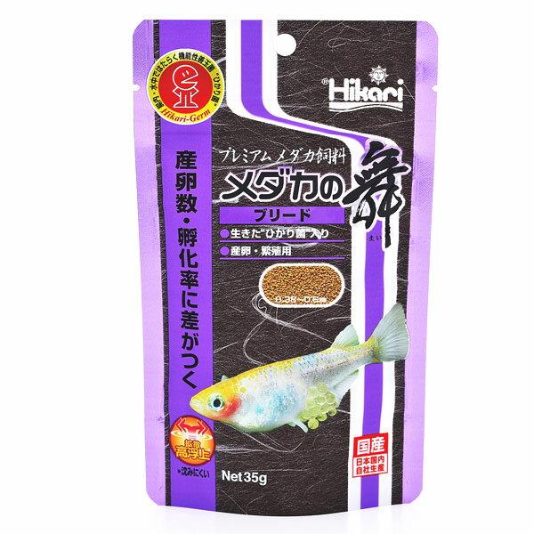 キョーリン メダカの舞 ブリード 35g ≪メール便送料215円≫