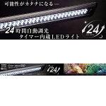≪新商品初回限定特価≫コトブキレイマックス90090cm用LED24時間自動調光タイマー内臓LEDライト