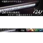 ≪新商品初回限定特価≫コトブキレイマックス1200120cm用LED24時間自動調光タイマー内臓LEDライト