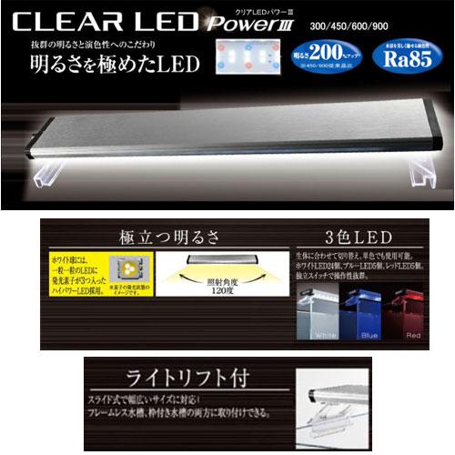 ≪とびきり価格≫GEX クリアLED POWER3 600 ≪新パッケージ≫