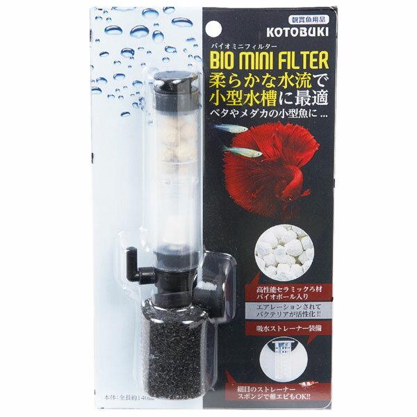 エントリーでPt5倍 コトブキNEWバイオミニフィルター小型水槽用ベタメダカ