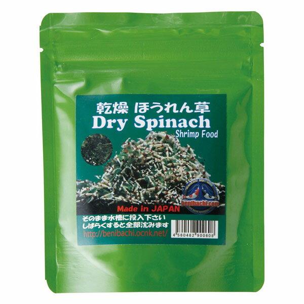 紅蜂シュリンプ 乾燥ほうれん草 20g