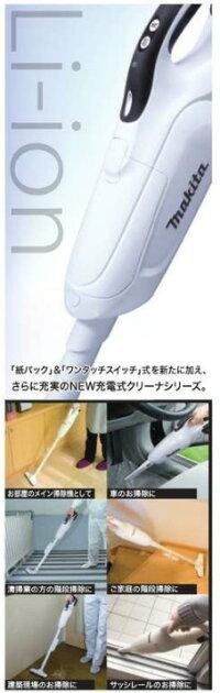マキタ充電式クリーナー