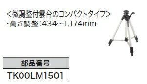 マキタエレベータ三脚TL00LM1501