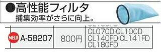 [送料無料・税込新品]マキタ充電式クリーナー用高性能フィルタA-58207