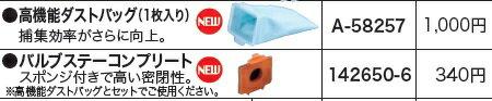 [送料無料・税込新品]マキタ充電式クリーナー用バルブステーコンプリート