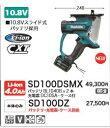 [税込新品]マキタ 10.8V充電式ボードカッター SD100DSMX...