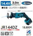 [税込新品]マキタ 14.4V充電式レシプロソーJR144DZ(バッテリ・充電器・ケース別売)のこぎり/鋸/ノコギリ