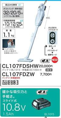マキタ充電式クリーナーCL107FDZW