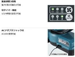 [税込新品]マキタ(屋外使用可)10.8V充電式ファンCF202DZ青本体のみ【ポイント消化にどうぞ】