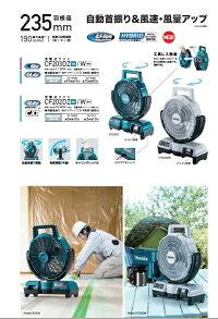 マキタ充電式産業ファンCF202DZ