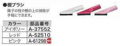 [税込新品]マキタクリーナ用棚ブラシA-37552・A-52510充電式クリーナーコードレスクリーナー掃除機