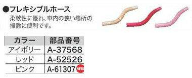 [税込新品]マキタクリーナ用フレキシブルホースA-37568・A-52526・A-61307充電式クリーナーコードレスクリーナー掃除機