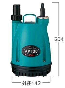 日立工機 水中ポンプ 電源電圧V AP100 【送料無料】【代引き発送不可】
