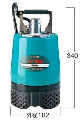 日立工機 工事用水中ポンプ 電源電圧V AP250 【送料無料】【代引き発送不可】
