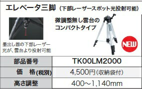 マキタエレベータ三脚TK00LM2000
