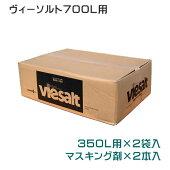 ヴィーソルト700L用