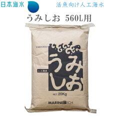 【セール!送料別】日本海水 うみしお 20kg 560L用 他商品同梱不可 (120)
