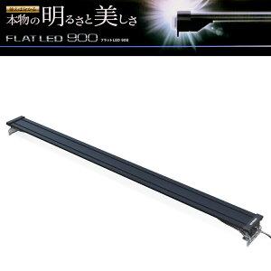 本物の明るさと美しさコトブキ フラットLED900ブラック