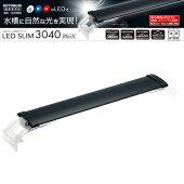 LEDスリム3040B-1