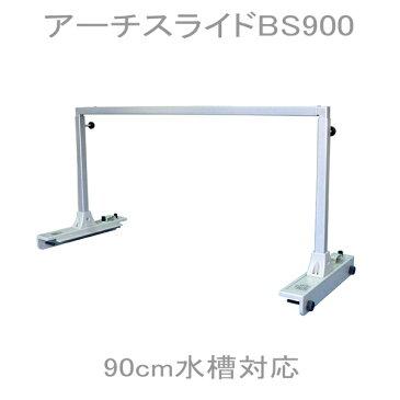 カミハタ アーチスライドBS900 ベーシックセット 90cm水槽用