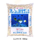 サンゴ砂15kgLL-1
